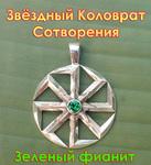 Звёздный Коловрат Сотворения (Серебро 925)